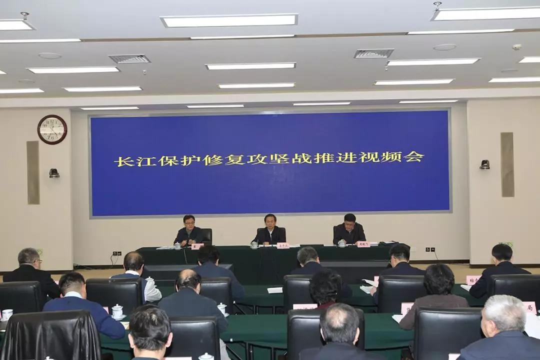 生态环境部、发展改革委联合召开长江保护修复攻坚战推进视频会