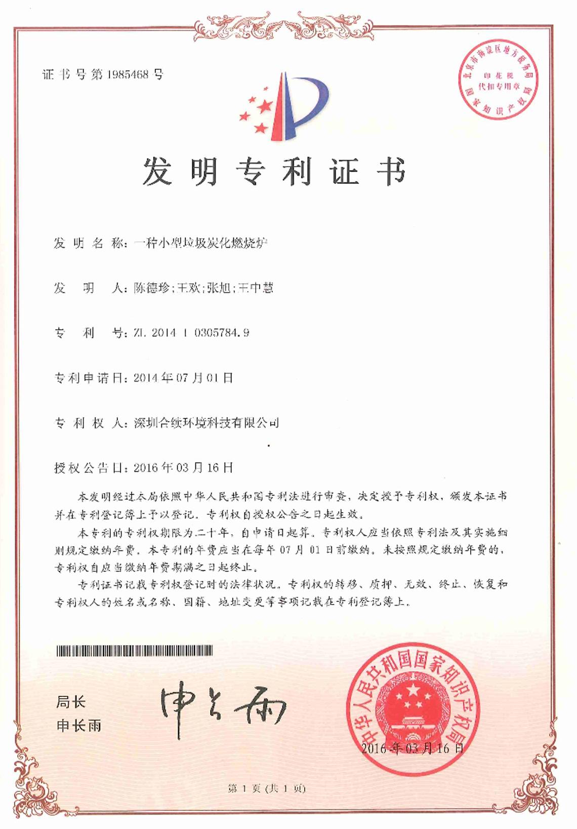发明专利  一种小型垃圾炭化燃烧炉专利证书