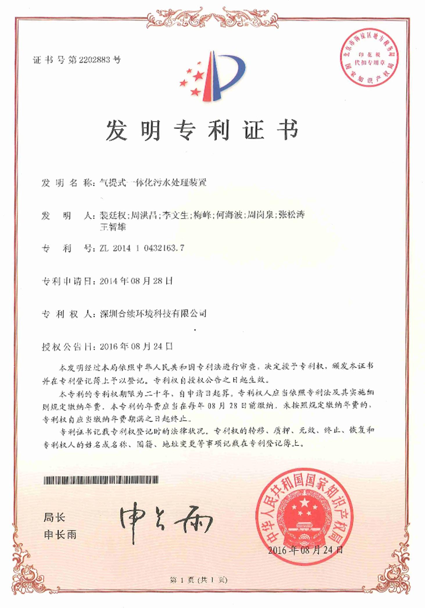 发明专利  气提式一体化12bet官网登录装置发明专利证书