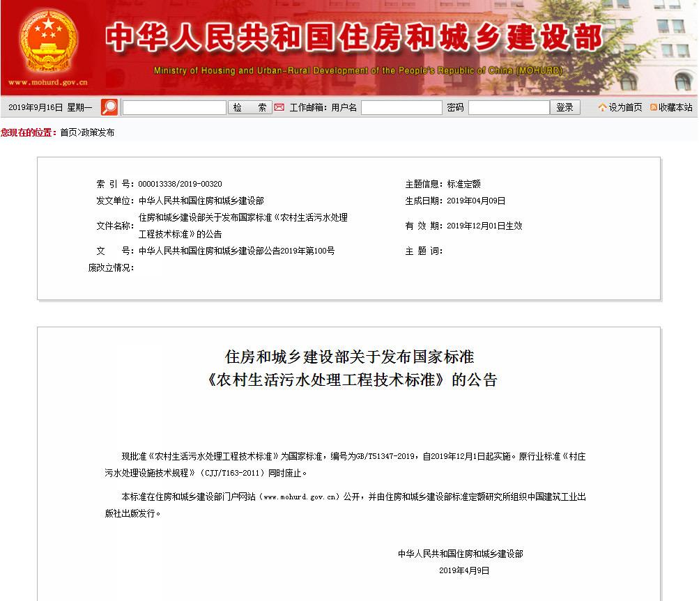 住建部发布《农村生活贝博app体育工程技术标准》12月1日施行